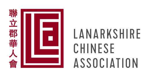 Lanarkshire Chinese Association